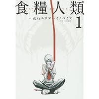 食糧人類-Starving Anonymous-(1) (ヤンマガKCスペシャル)