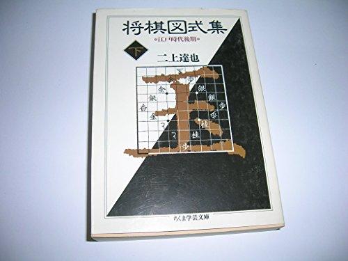 将棋図式集〈下〉江戸時代後期 (ちくま学芸文庫)