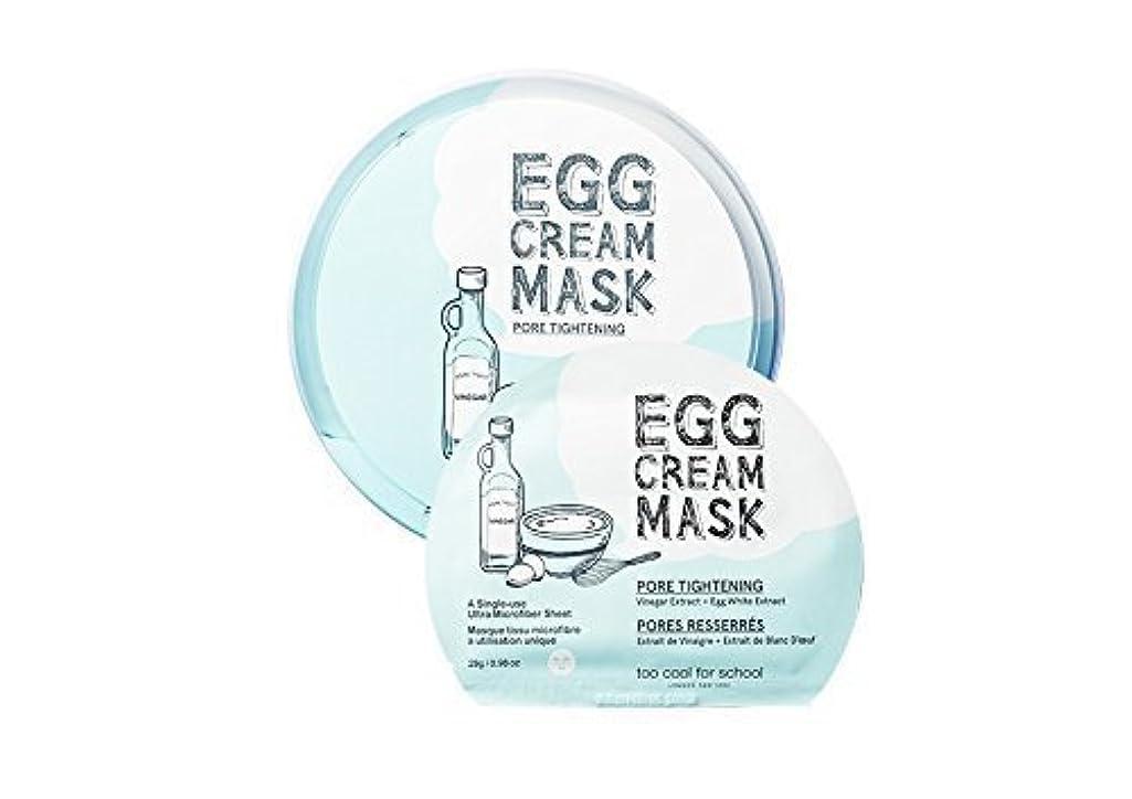 オーガニック誰の怒ってToo Cool For School Egg Cream Pore Tightening Mask Pack (5pcs) 2016 Upgrade [並行輸入品]