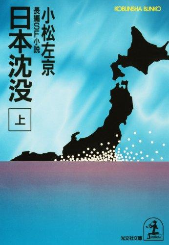 日本沈没(上) (光文社文庫)の詳細を見る