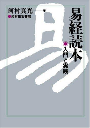 易経読本―入門と実践