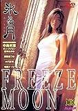 氷る月 [DVD]