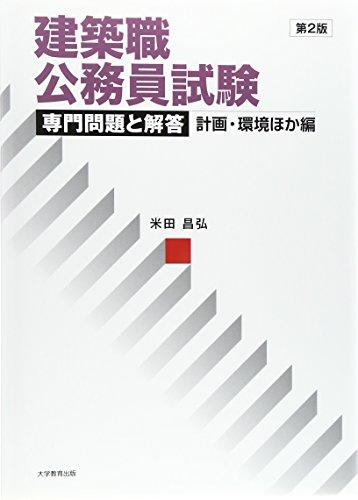 建築職公務員試験専門問題と解答 計画・環境ほか編