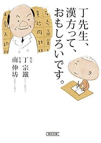 丁先生、漢方って、おもしろいです。 (朝日文庫)