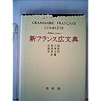 新フランス広文典 (1966年)