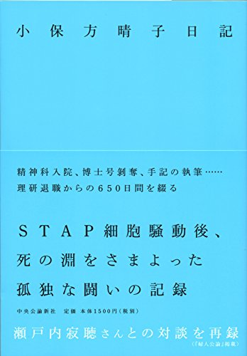 小保方晴子日記 (単行本)