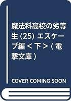 魔法科高校の劣等生(25) エスケープ編<下> (電撃文庫)