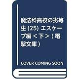 佐島 勤 (著), 石田 可奈 (イラスト) 発売日: 2018/4/10新品:   ¥ 659 ポイント:7pt (1%)