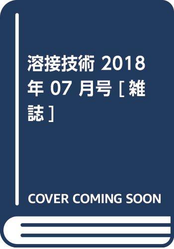 溶接技術 2018年 07 月号 [雑誌]