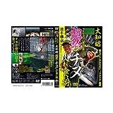 つり人社 【DVD】 超然チヌ入れ食い術