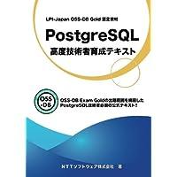 LPI-Japan OSS-DB Gold 認定教材 PostgreSQL 高度技術者育成テキスト