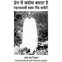 Prem Men Sarvasava Basta Hai: Maharajji Neem Karoli Baba