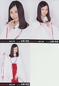 AKB48公式生写真 2015 福袋生写真 3枚コンプ【古畑奈和】