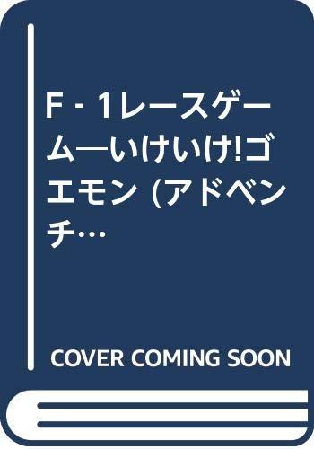 F‐1レースゲーム―いけいけ!ゴエモン (アドベンチャーゲームブック)の詳細を見る