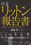 全文 リットン報告書【新装版】