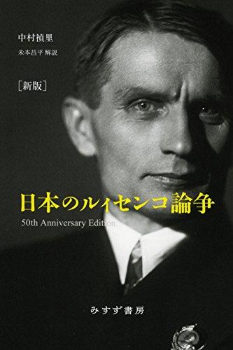 新版 日本のルィセンコ論争