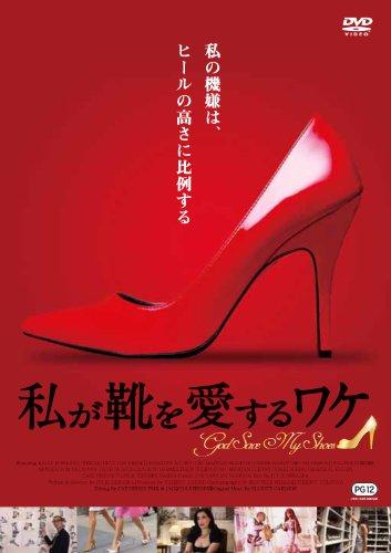 私が靴を愛するワケ [DVD]の詳細を見る