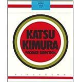 木村勝のパッケージディレクション (1980年)