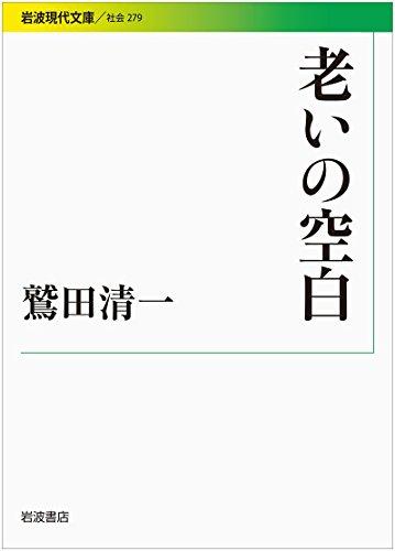 老いの空白  / 鷲田 清一