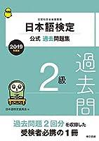 日本語検定公式過去問題集 2019年度版 2級