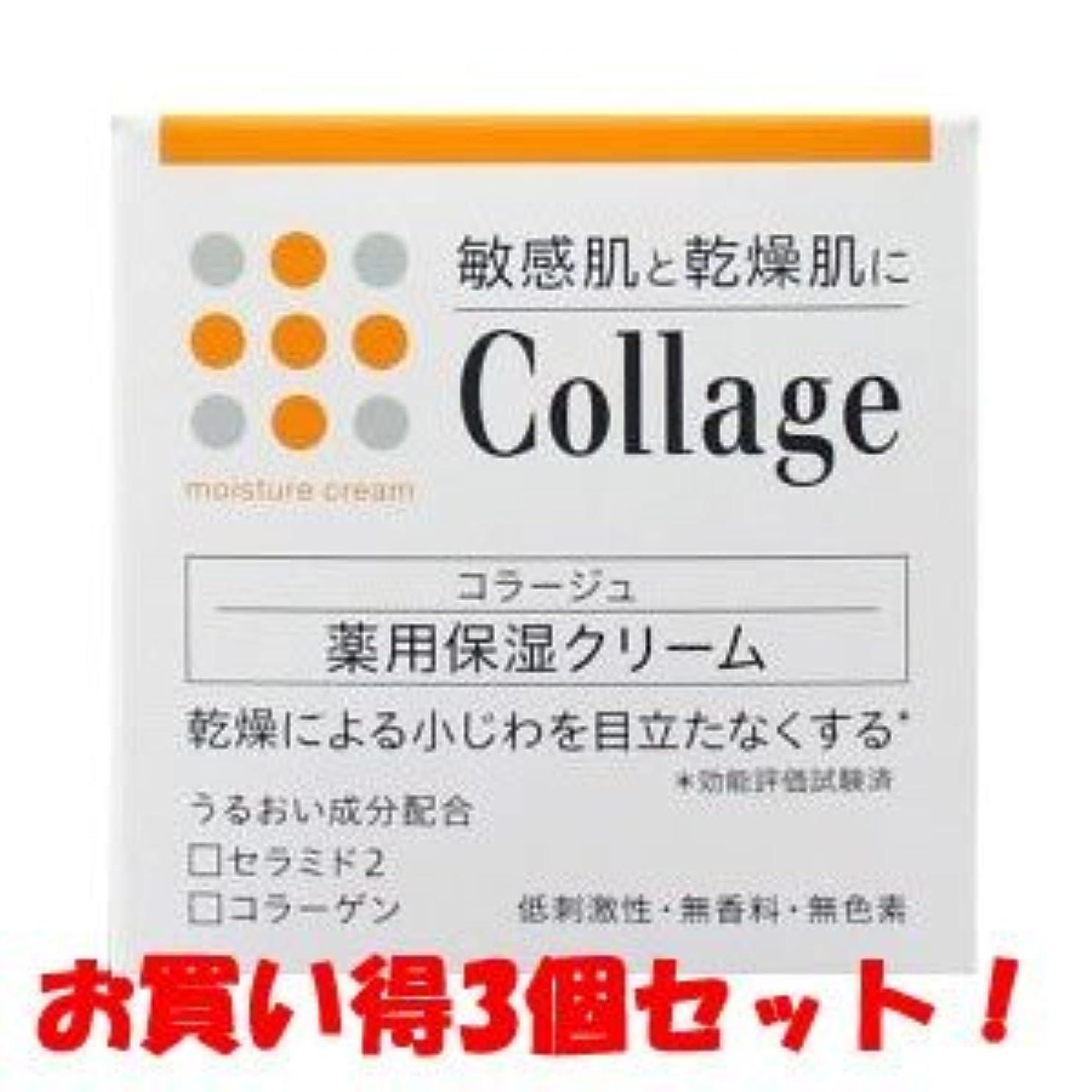 に対処する飾り羽フィールド(持田ヘルスケア)コラージュ 薬用保湿クリーム 30g(医薬部外品)(お買い得3個セット)