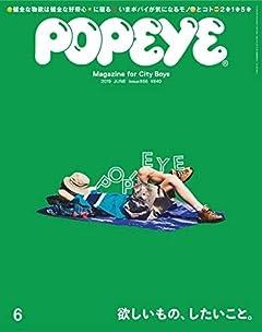 POPEYE(ポパイ) 2019年 6月号 [欲しいもの、したいこと。]