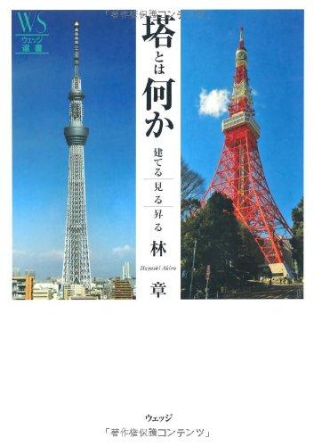 塔とは何か―建てる、見る、昇る (ウェッジ選書)の詳細を見る