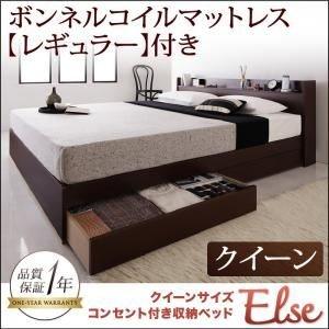 収納ベッド クイーン【Else】【ボンネルコイルマットレス:レギュラー付き】