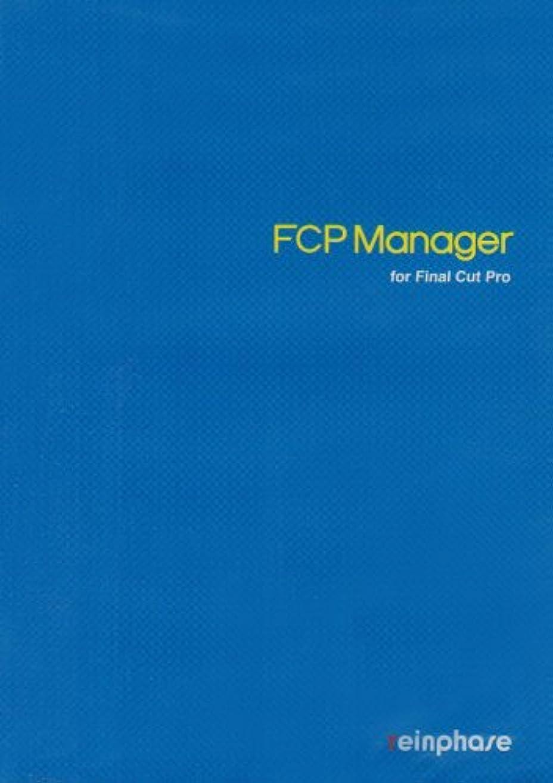 凝縮する閉じる病的アスク FCP Manager