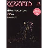 CG WORLD (シージー ワールド) 2009年 02月号 [雑誌]