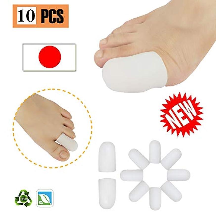力プロジェクター生命体Pnrskter ジェル 足指 キャップ プロテクター 水疱用、つま先保護摩擦疼痛緩和10個入り