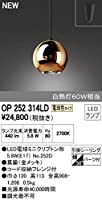 オーデリック ペンダントライト OP252314LD