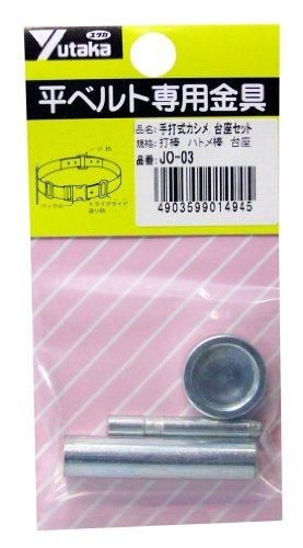 ユタカメイク ベルト用金具 手打式カシメ・台座セット JO‐03