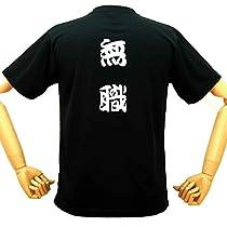 スポーツウェア おもしろメッセージ 無職Tシャツ おもしろTシャツ 面白Tシャツ