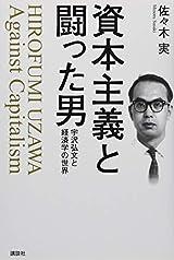 第6回「城山三郎賞」、佐々木実『資本主義と闘った男』に