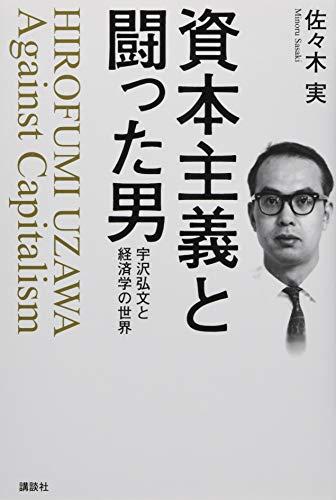 『資本主義と闘った男』我々がまだ知らない本当の宇沢弘文とは