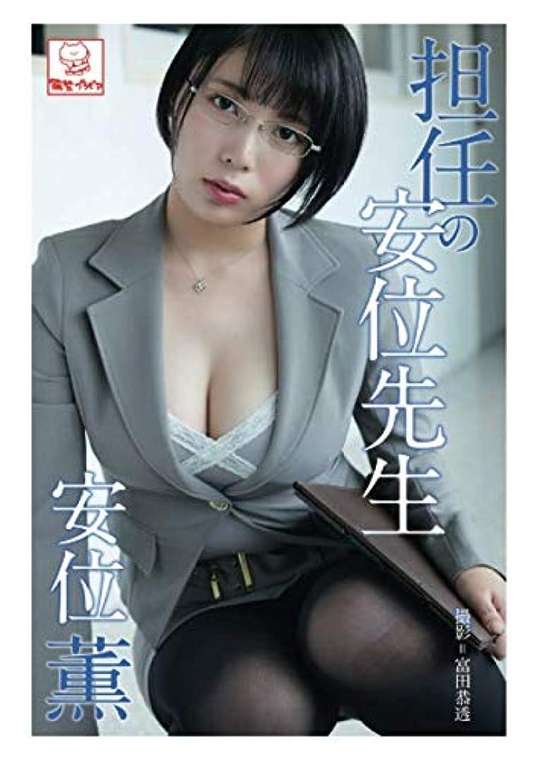 図書館ポルティコ表示担任の安位先生 安位薫 (解禁グラビア写真集)