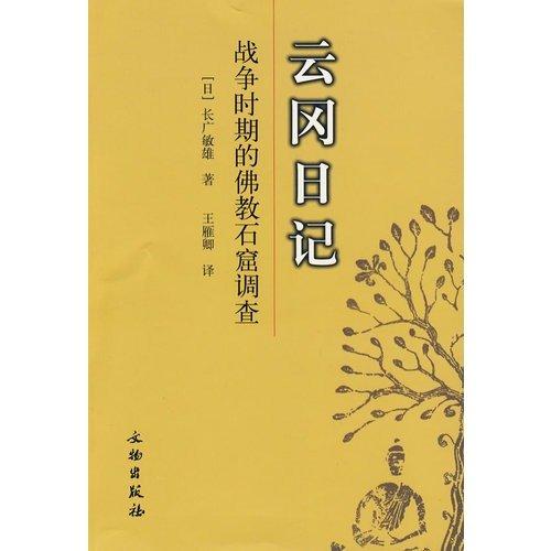 雲岡日記:戦争時期的仏教石窟調査(中国語)