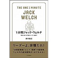 1分間ジャック・ウェルチ 勝利に徹する不屈のリーダー戦略77 (1分間人物シリーズ)