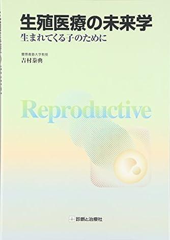生殖医療の未来学―生まれてくる子のために