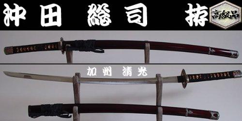 日本刀・模造刀 沖田総司 拵(新選組シリーズ)