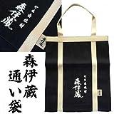 森伊蔵 手提げ 通い袋 トートバッグ (専用紙袋付)