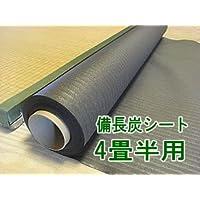 備長炭シート 4畳半用 8m 【室内用】 消臭?除湿?カビ対策炭シート 畳下~フローリング、ウッドカーペット