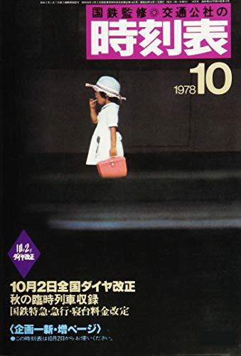 時刻表復刻版 1978年 10月号 [雑誌]   JTBパブリッシング   クルマ ...