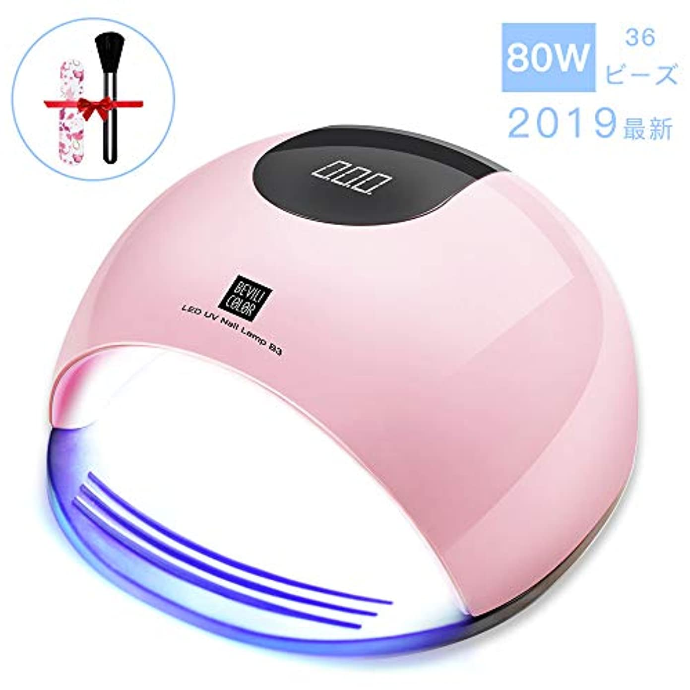 君主制バンケットやさしいジェルネイル ライトレジン uvライトネイルドライヤー ハンドフット両用 ネイル led ライト80W ハイパワー ジェルネイルライト 肌をケア センサータイマー付き (Pink)