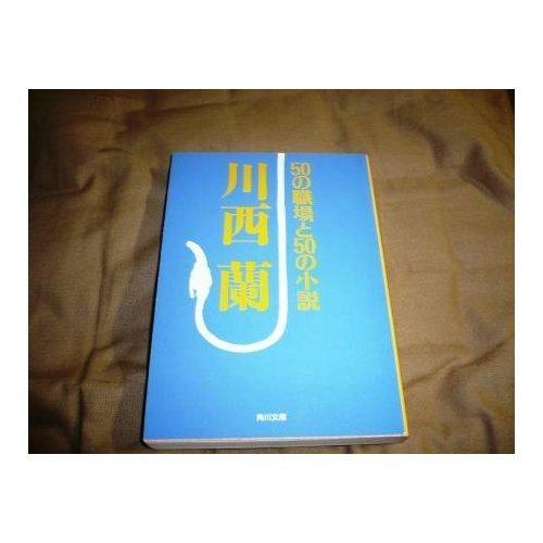 50の職場と50の小説 (角川文庫)の詳細を見る
