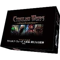 クトゥルフ・ウォーズ 大拡張 新たなる邪神 完全日本語版