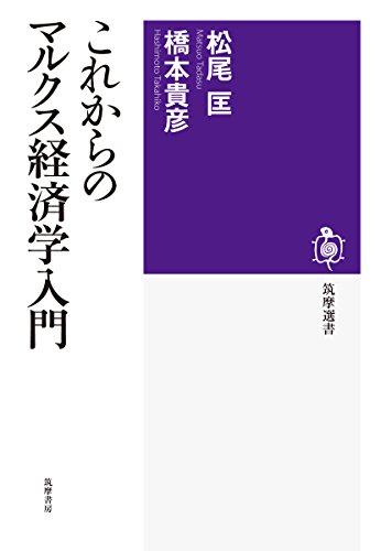 これからのマルクス経済学入門 (筑摩選書)
