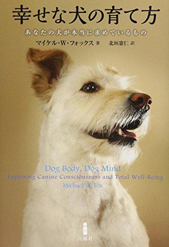 幸せな犬の育て方―あなたの犬が本当に求めているもの