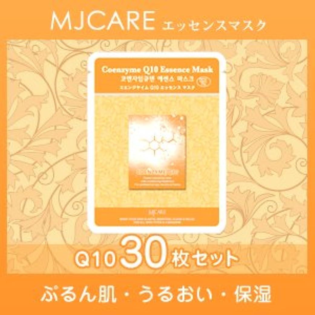 若者用心深い五MJCARE (エムジェイケア) コエンザイムQ10 エッセンスマスク 30セット
